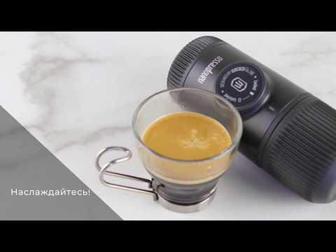 Инструкция: Ручная мини-кофемашина Wacaco Nanopresso