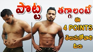 How to Loss Weight and Belly Fat fast in Telugu | Lose Belly fat fast in Telugu