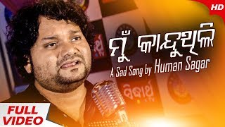 Mun Kanduthili   Broken Heart Song   Humane Sagar   Sidharth TV   Sidharth Music