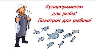 Супер приманка для рыбы fish hungry