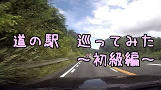 道の駅ドライブしてみた!!