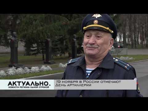 Актуально Псков / 19.11.2020