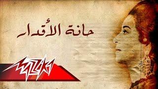 تحميل اغاني Hanat El Aqdar - Umm Kulthum حانة الأقدار - أم كلثوم MP3