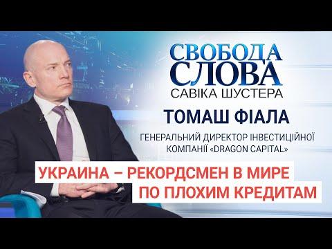 """Томаш Фиала в программе """"Свобода Слова Савика Шустера"""" на телеканале Украина"""