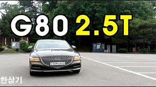 [한상기] 제네시스 신형 G80 2.5 가솔린 터보 AWD 시승기, 7,820만원 사양