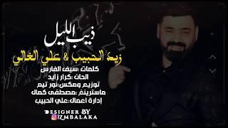 اغاني حصرية زيد الحبيب وعلي الغالي - ذيب الليل |2020|Zaid Al Habeeb & Ali El-Ghali – Dheb Al Leil تحميل MP3