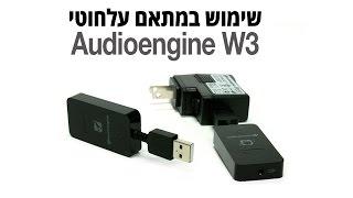 שימוש במתאם אלחוטי Audioengine W3