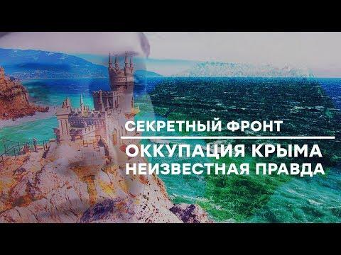 Оккупация Крыма: факты, о которых не расскажут в новостях - Секретный фронт