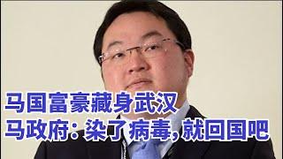 【时事追踪】马国富豪藏身武汉,马政府:染了病毒,就回国吧