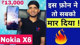 Nokia X6 The Killer Smartphone 2018 | Nokia X6 in India