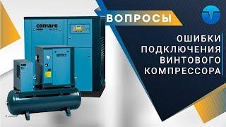 ВАЖНО!! Ошибки в схеме подключения (монтаже) винтовых компрессоров. Comaro SB11 + Comaro SB15