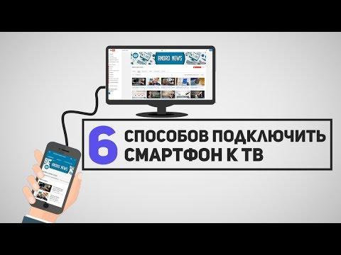 6 способов Как Подключить Смартфон к Телевизору?