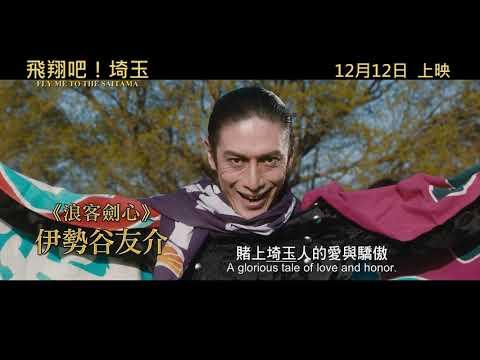 飛翔吧!埼玉電影海報