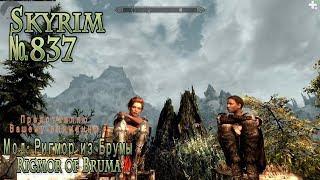 Skyrim s 837 Потеренная Империатрица