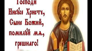 Иисусова молитва слушать