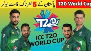 Top 5 Most Dangerous Pakistani Fast Bowlers For T20 World Cup 2020 _ Talib Sports