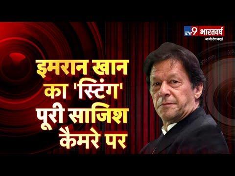 Imran Khan का करतारपुर पर 'फूट डालो' वाली साजिश EXPOSED हुई !