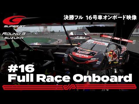 GT500クラスの16号車 Red Bull MOTUL MUGEN NSX-GT 決勝レースのオンボード動画 スーパーGT 第3戦鈴鹿(鈴鹿サーキット)