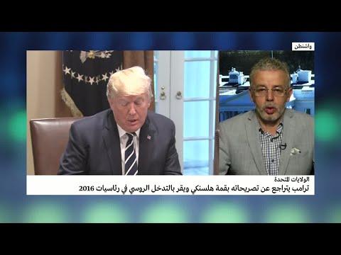العرب اليوم - شاهد: تصريحات ترامب أثارت موجة من السخرية والامتعاض