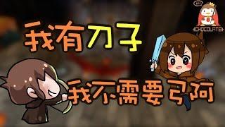 【巧克力】『Minecraft:Murder Mystery』 - 誰是殺手:我有刀子..我不需要弓阿AuA Ft.米妃