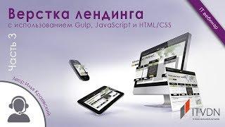 Верстка лендинга с использованием Gulp, JavaScript и HTML/CSS. Часть 3.