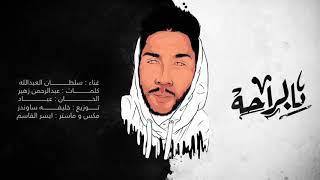 اغاني طرب MP3 موسيقى   بالراحة - سلطان العبدالله تحميل MP3