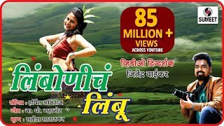 Limbonich Limbu - Uttara Kelkar - Marathi Nisarga Song - Official Video  - Sumeet Music