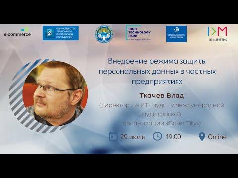 Влад Ткачев  Внедрение режима защиты персональных данных в частных предприятиях   DIGITAL ACADEMY