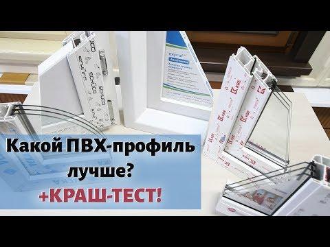 Какой ПВХ-профиль лучше? Rehau, KBE, Exprof, Veka - вся правда о пластиковых окнах + КРАШ ТЕСТ!