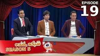 Shabake Khanda - Season 5 - Episode 19