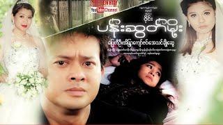 Myanmar Movies - ပန်းဆွတ်မိုး (ပြေတီဦး၊အိန္ဒြာကျော်ဇင်၊အေသင်ချိုဆွေ)