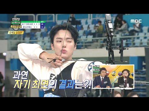 [2020 설특집 아이돌스타 선수권대회] [ 남자양궁 결승 ] 갈수록 불 붙는 응원전!!  몬스타엑스(민혁) VS NCT DREAM(천러)