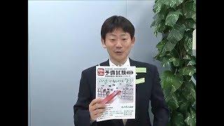 矢島講師による予備試験対策用講座案内