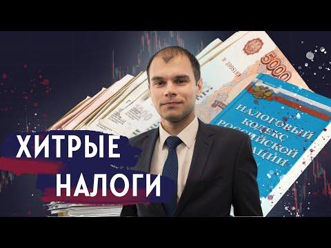 Хитрые налоги | Разбираем тонкости налогообложения на российском рынке