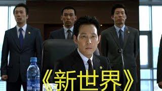 卧底警察黑化,杀了警察上司,自己当了黑帮老大,韩国经典黑帮电影