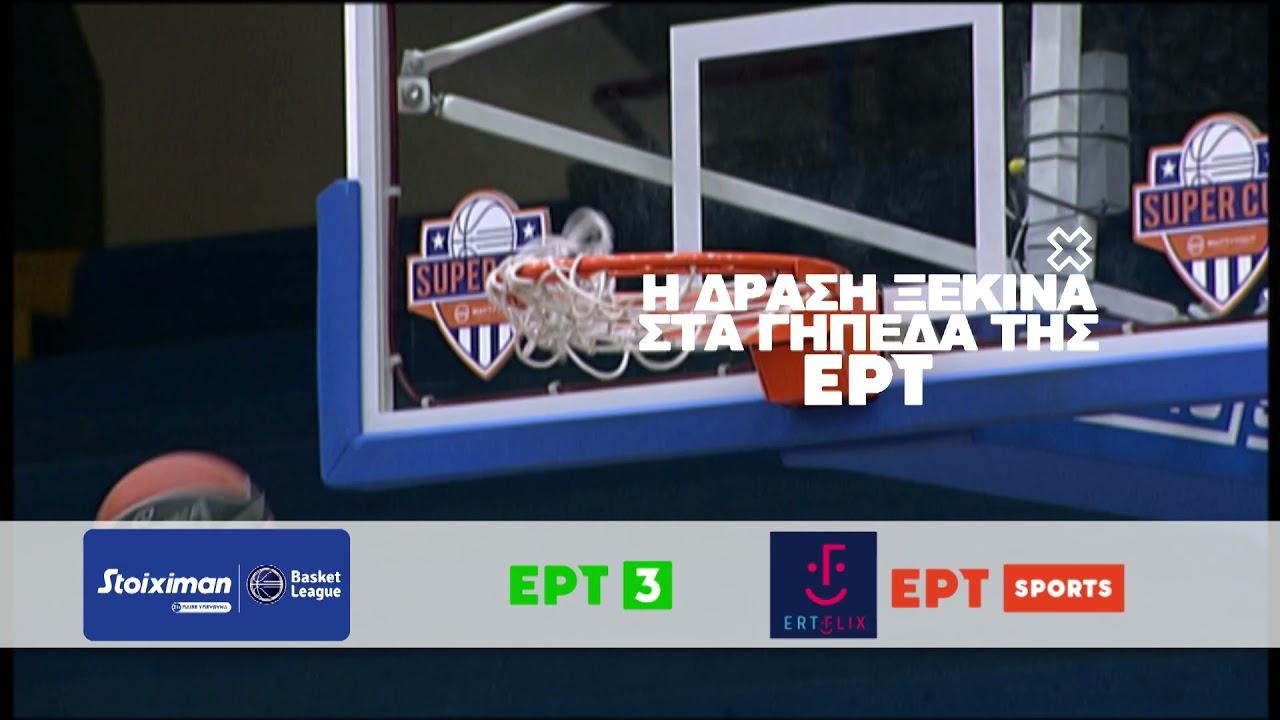 Basket League | Οι αγώνες στην ΕΡΤ