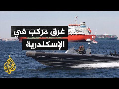 غرق مركب في الإسكندرية