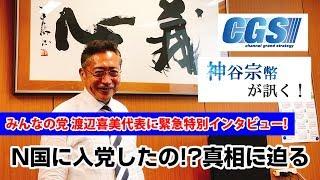 第154回 渡辺喜美氏:緊急特別インタビュー!渡辺喜美氏はN国に入党したの!?真相に迫る!