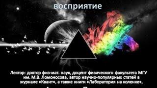 Наука и цвет: природа, техника, восприятие. Александр Пятаков