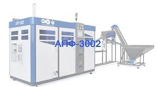 Автомат для производства ПЭТ-тары АПФ-3002 - видео 1