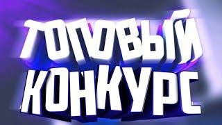 КОНКУРС В ЧЕСТЬ 10 000 ПОДПИСЧИКОВ! | КРУТОЙ КОНКУРС