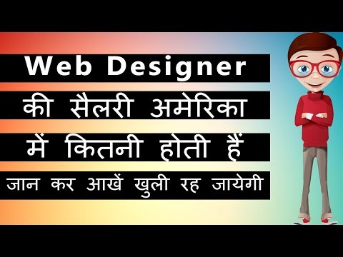 web designer salary in india and gulf | online job salary
