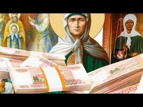 ДЕНЕЖНАЯ ПОМОЩЬ - Сильная молитва святой Матроне Московской