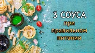 Рецепты соусов при правильном питании без вреда для фигуры