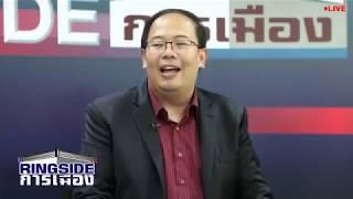 Ringsideการเมือง(22/08/62)ปธ.ยุทธศาสตร์ พปชร.หัวโขนการเมืองวัดบารมีบิ๊กป้อม