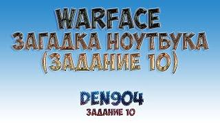 Warface: Таинственный ноутбук (Задание 10)