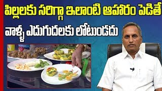 Childrens Nutrition : How To Get A Child To Eat Healthy Foods || Dr Raghupati || SumanTV Mom