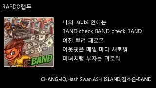 창모(CHANGMO),해쉬스완(Hash Swan),애쉬 아일랜드(ASH ISLAND),김효은 BAND 가사 [랩두]