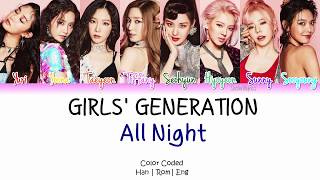 Girls' Generation (소녀시대) - All Night Lyrics [Color Coded/HAN/ROM/ENG]