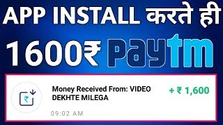 💥Roposo One Device Trick!! FREE!! Unlimited Paytm! Claim